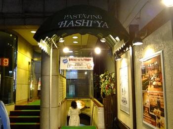 hashiya 001.JPG