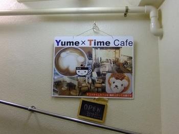 yume×time 1.JPG