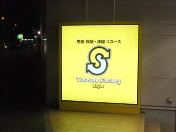 Treasure Factory Style 2.JPG