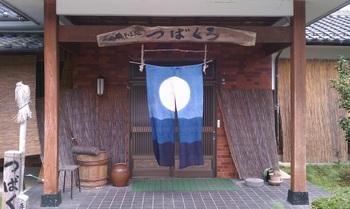 tsubakuro1.jpg